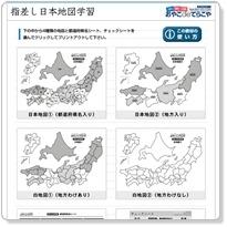日本 日本地図 山脈 平野 : 日本や世界地図学習プリント2 5 ...