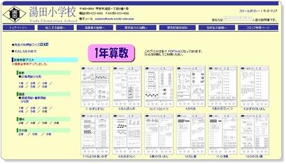 湯田小学校の学習プリント 5つ ... : 1年生から6年生までの漢字 : 漢字