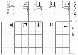 漢字練習プリント例 : 漢字 書き順 練習 : 漢字